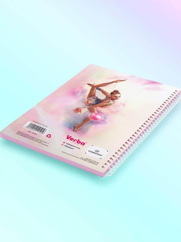 Дневник гимнастки «Гимнастка с розовым мячом»