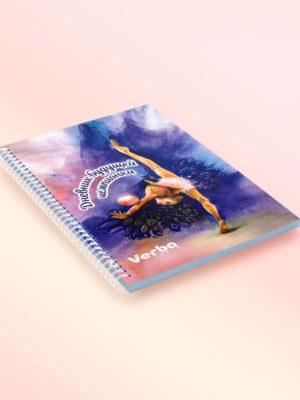 Дневник гимнастки «Гимнастка с оранжевым мячом»