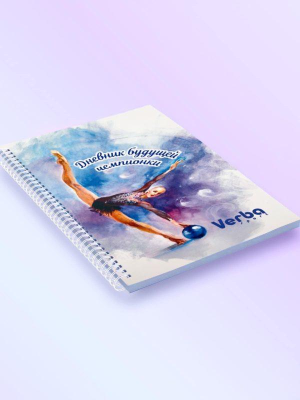 Дневник гимнастки «Гимнастка с голубым мячом»