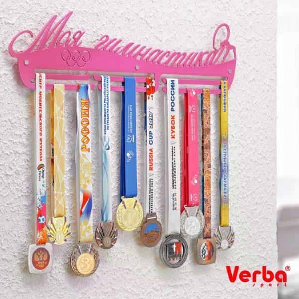 Медальница Verba 73см. розовый