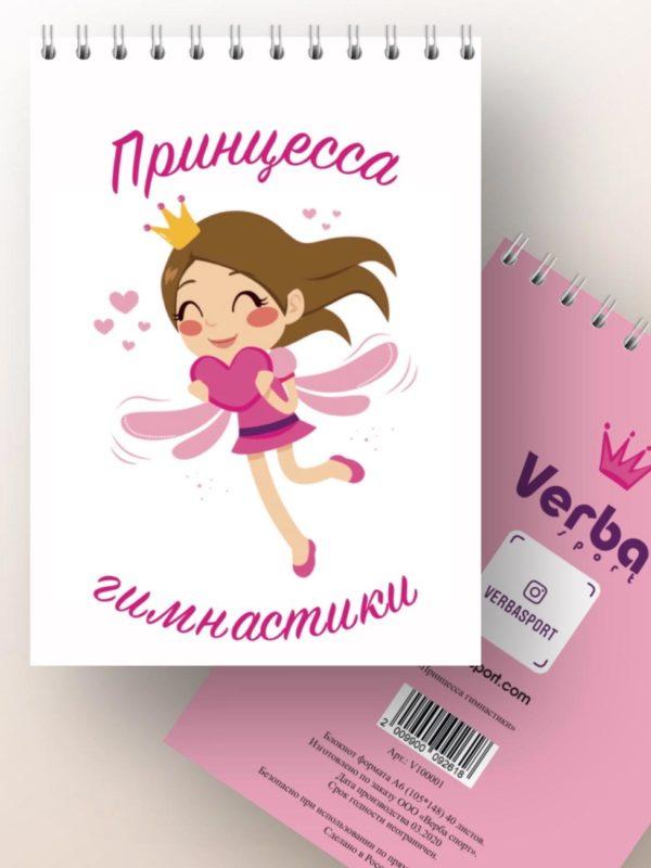 Блокнот «Принцесса гимнастики»