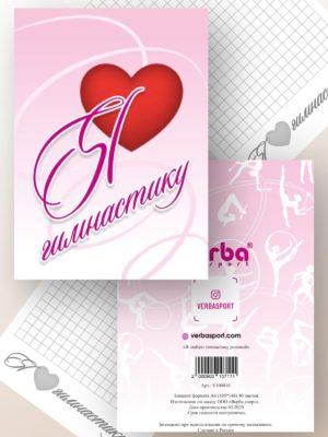 Блокнот «Я люблю гимнастику» розовый