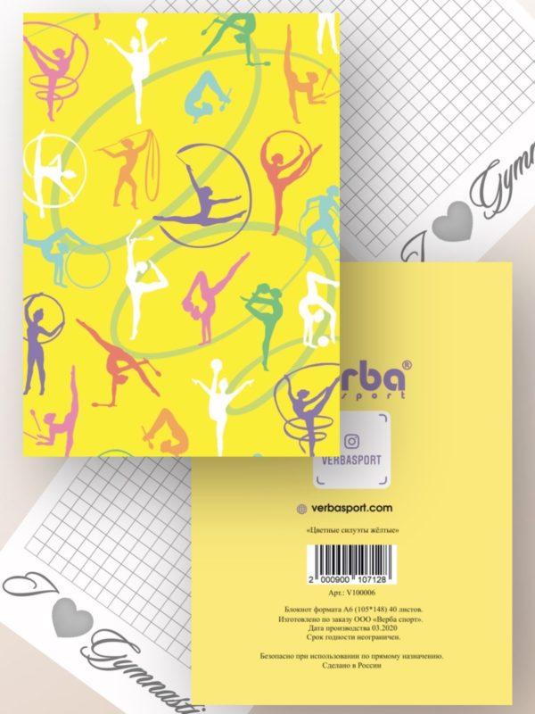 Блокнот «Гимнастки желтые силуэты»