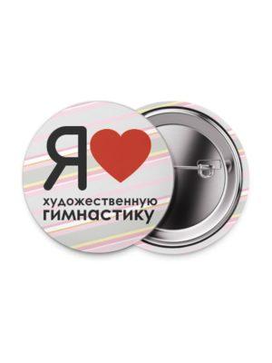 Значок «Я люблю ХГ полосы» 38 мм.