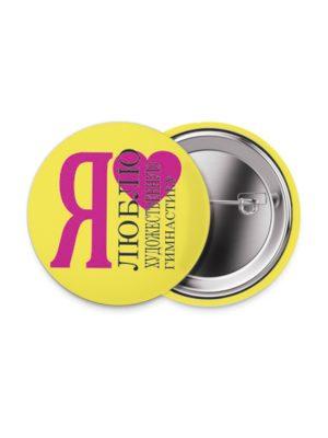 Значок «Я люблю ХГ желтый» 38 мм.